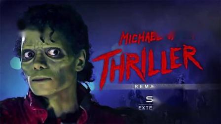 Thriller 全新混音版