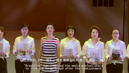 上海女记者合唱团 进博会宣传片