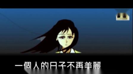 卞义 - 告别11月11(动漫音乐)