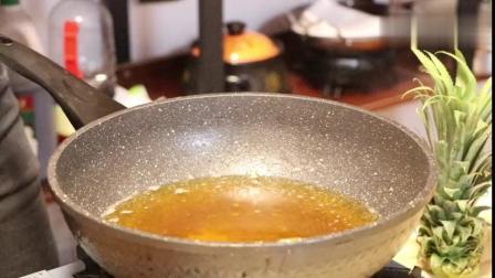 """""""菠萝咕噜肉""""的做法,酸甜开胃,忍不住流口水,3分钟就能学会"""