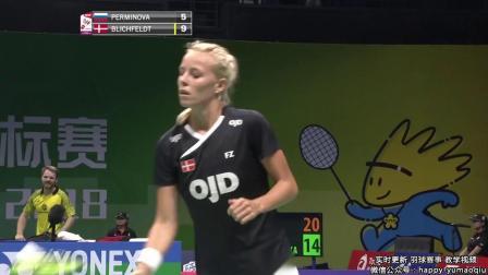 2018羽毛球世锦赛 1-32 俄罗斯VS丹麦 娜塔莉亚佩米诺娃VS米娅