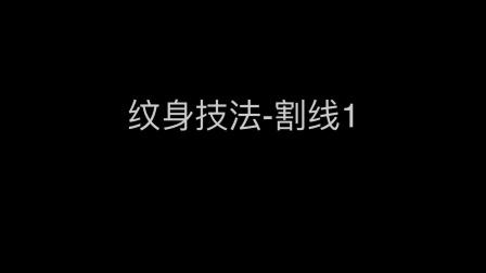 虫虫刺青纹身教学视频第六讲纹身技法—割线(1)(初学者必看)