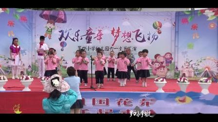 """罗口小学幼儿园2017年""""六一""""文艺节目04小班合唱《春天在哪里》"""