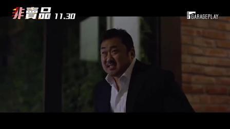 马东锡、宋智孝主演的动作犯罪电影《愤怒的黄牛》发布中字预告