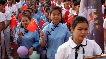 广西工贸高级技工学校第二十八届运动会开幕式