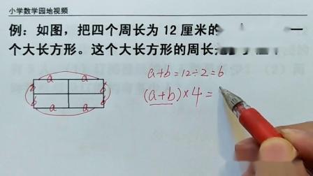 小学三年级数学奥数课求长方形周长不难但求组合图形周长就难了