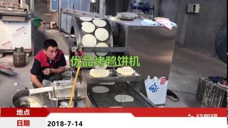 厂家直销全自动春卷皮机   诸城优质烤鸭饼机生产厂家