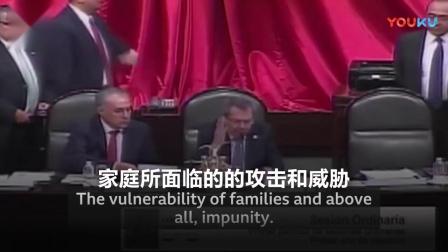 墨西哥国会令人心痛的一幕, 议员突然接到女儿被谋杀的消息!~