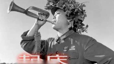 中国人民解放军军号起床号           (谷九展上传)