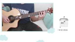 第十二课 学习吉他的大横按 扫弦 吉他基础教学【星暴音乐】
