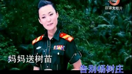 龚玥:MV小白杨(高品质音效)