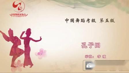 5.1 五级---孔子曰(舞蹈考级)-_标清