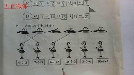 一年级数学口算,夺红旗和找帽子,会算就不能连错哦