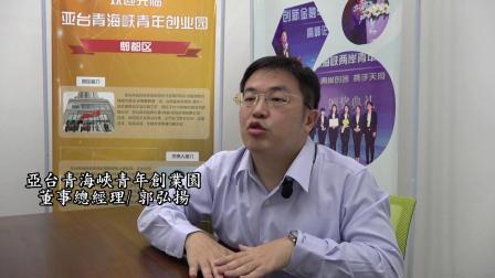成都青蓉鎮亞台青創業園-海峽兩岸青年創業基地