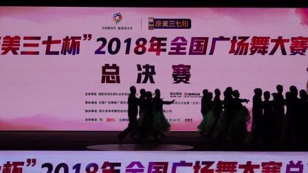 2018年全国广场舞大赛总决赛开幕演出