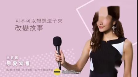 戀愛幼稚 - TVB2018劇集《是咁的,法官閣下》插曲(主唱:王君馨)