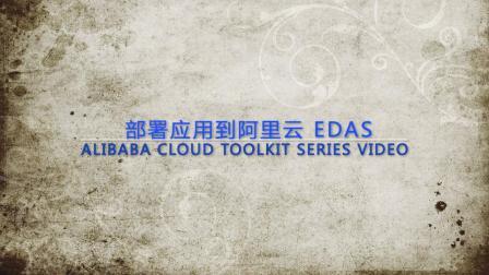 第 4 集、部署应用程序到 EDAS
