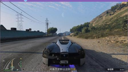 GTA5线上FIB抢车任务,从汽车俱乐部偷走帕加尼GT