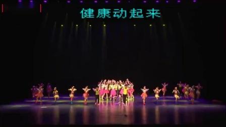 2018少儿舞蹈第九届华北五省少儿组03-16-健康动起来