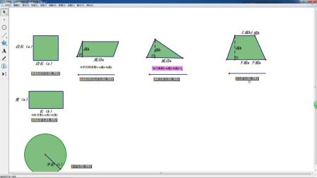 数学  六年级  平面图形面积公式推导复习  吴昌辉