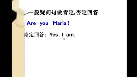 2小学英语改写句子一般疑问句肯定否定回答2