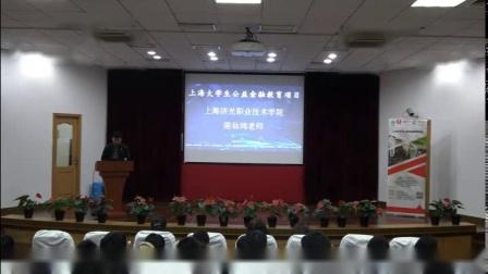 上海大学生公益金融教育项目-上海济光职业技术学院工作坊专场