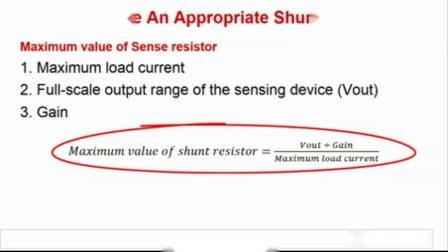 如何选择合适的分流电阻