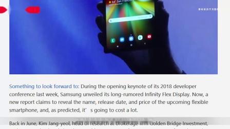 三星的可折叠手机售价将会接近1.2元人民币 并将与明年3月份发售