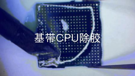 iphone X 搬板教程Part3,山东鲁大职业培训学校,专业手机维修培训