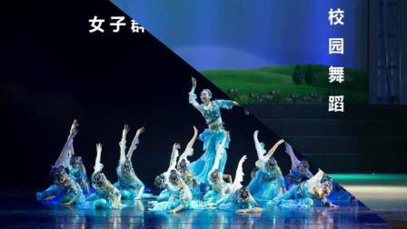【舞蹈伴奏】 土家族组合、佤族组合 陶妍芃