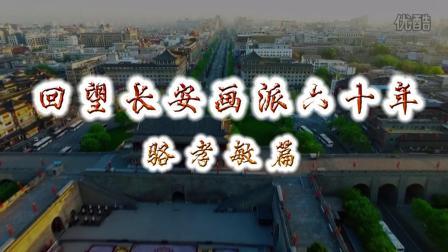 回望长安画派六十年-国画家骆孝敏篇(金安传媒)