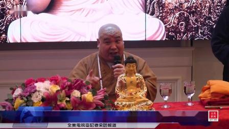 世界佛教和平促進會與美國佛教靈祇精舍在洛杉磯聯合舉辦感恩晚會【全美電視臺】