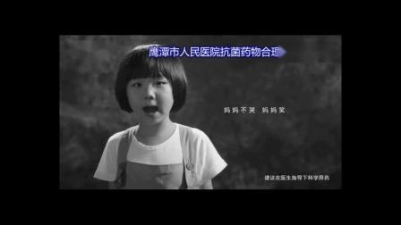鹰潭市人民医院抗菌药物合理使用宣传月视频