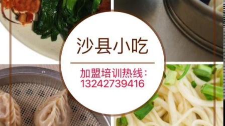 沙县小吃加盟培训