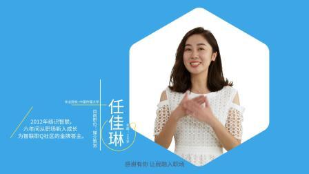 智联招聘公司2018宣传片