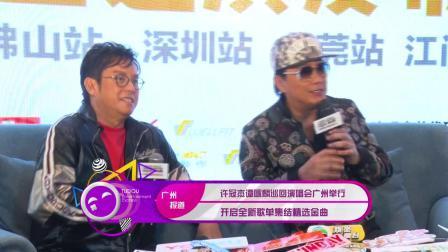 许冠杰谭咏麟巡回演唱会广州举行 开启全新歌单集结精选金曲