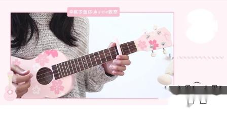 爱你 王心凌 尤克里里弹唱教学