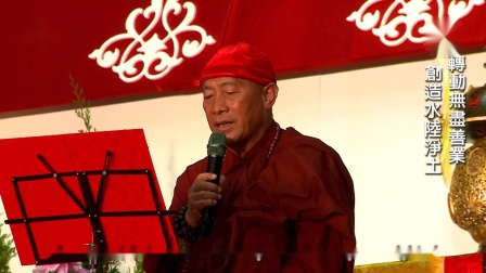 LJM Waterland Dharma Ritual - Master Hsin Tao on Enchantment