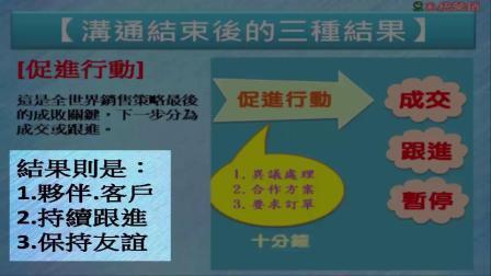 UST[營銷講座]直銷密技-ABC法則 第7-8課 如何拓展一條深度線與重點摘要總複習