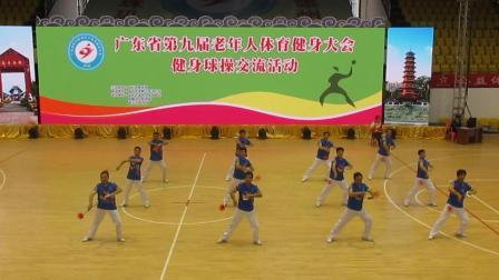 2018年11月1日省第九届老健会健身球操比赛规定套路第十一套金奖——广州市代表队