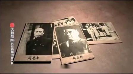 中国近代史剧目07:文献纪录片《大抗战》03