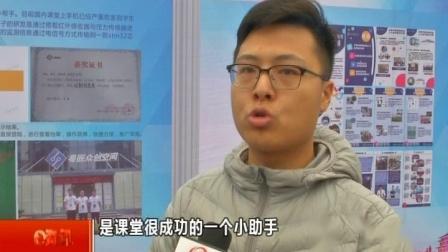 """陕西省第六届""""鱼化龙""""大学生创业节在西安外事学院开幕"""