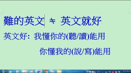 用这个方法  你英文会有惊人的进步(下)--(仲华老师教学042)