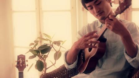 一把尤克里里的极致美好-名渡山遼-Sweet Dreams
