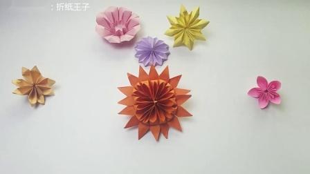 折纸王子教你折纸向日葵花,儿童折纸大全手工教程