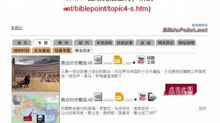 圣经简报站:教会历史概览-02, 03, 04, 09