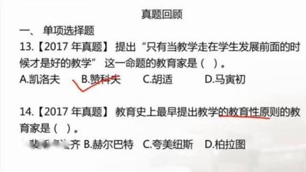 河南教师招聘考试-理论精讲教育学01