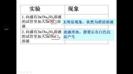 化学必修一第二节离子反应第2课时离子反应及其发生的条件