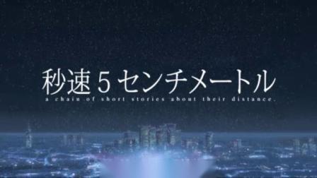 我在秒速5厘米 日文版截取了一段小视频