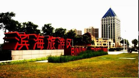 天津中新生态城—时光岁月制作
